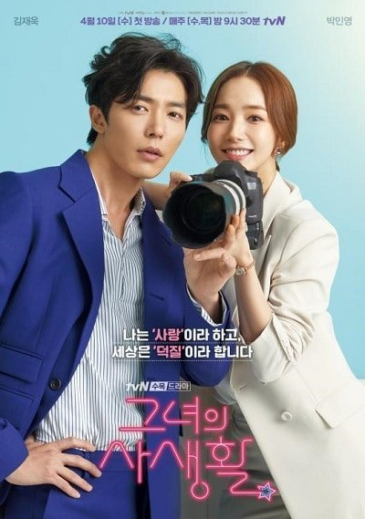 Watch Her Private life Korean Drama Official Poster